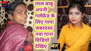 Lal Babu अपनी गर्लफ्रेंड के लिए गाया प्यार वाला नया गाना~Ek Din Jhagda Ek Din Pyar~Karan Lal Yadav
