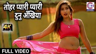 तोहर प्यारी प्यारी दुनु अँखिया~Tohar Pyari Pyari Dunu Ankhiya~Full HD Video New Bhojpuri Song 2019