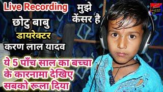 इस 5 साल के मासुम बच्चे Chhotu Babu के कारनामे देखके दिमाग हिल जाएगा इसको केंसर है~Karan Lal Yadav
