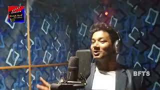 Mithun Mahuaa~आज BFTS Music स्टुडिओ में पहुँचा अजूबा सिंगर गाना सुनके बताएइये कैसा लगा