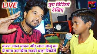 देखिए Lal Babu & Karan Lal Yadav का सुपरहीट New Hindi & Bhojpuri Song Video 2019 Live Recording