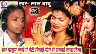 इस मासुम बच्चे Lal Babu के दर्दभरा बेटी बिदाई गीत सुनके रो पडेगें आप~Shadi Vivah Bidai Song 2019