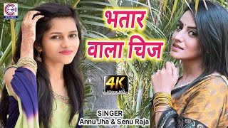 भतार वाला चिज || Bhatar Wala Chiz || New Bhojpuri Superhit Dj song 2019 || Annu Jha & Senu Raja