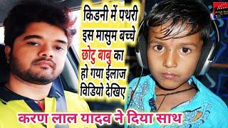 Karan Lal Yadav ने दिया साथ मासुम बच्चे Chhotu Babu के किडनी में पथरी का हुआ ईलाज देखिए Live Video