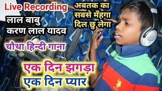 Lal Babu और Karan Lal Yadav का चौथा हिन्दी गाना सब रिकॉर्ड तोड़ेगा~Ek Din Jhagda Ek Din Pyar