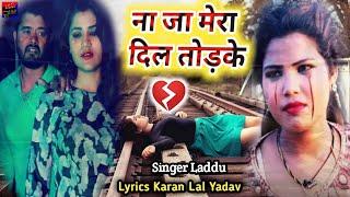 इतना दर्द भरा गाना सुनके सब रोने लगा~Na Ja Mera Dil Tod Ke~Karan Lal Yadav & Laddu~Hindi Sad Song