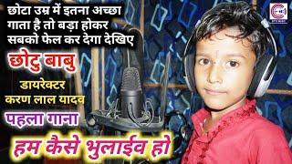 आ गया Chhotu Babu का पहला दर्दभरा गाना सबको रुला दिया~Hum Kaise Bhulaib Ho~New Bhojpuri Sad Song