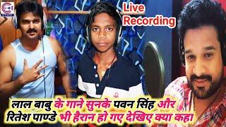 आज Pawan Singh और Ritesh Pandey भी Lal Babu के गाने सुनके हैरान हो गए क्या कहा विडियो देखिए