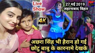 Akshara Singh हुई हैरान इस 5 साल के मासुम बच्चा Chhotu Babu के कारनामें देखिए~Live Stage Show 2019