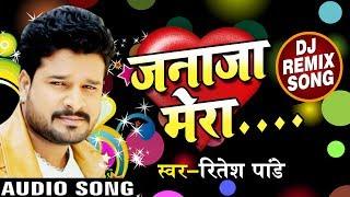 #Ritesh_Pandey का New DJ Remix Sad Song - जनाजा मेरा - Janaja Mera - Bhojpuri Sad Songs 2018