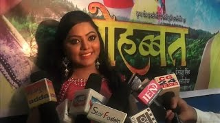 Bhojpuri Film Mohabat Mahurat Interview Kajal Yadav