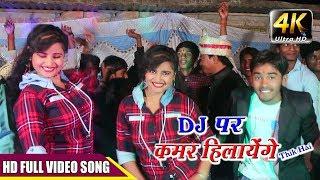 #DJ पर कमर हिलायेंगे Thik Hai-DJ Par Kamar Hilayenge Thik Hai-Rahul Roy - Latest Song 2019