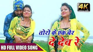 2019 का सबसे सुपर हिट गाना #तोरो के एक बेर दे देब रे #Toro Ke Ek Ber De Deb Re #Rajesh Balmuaa