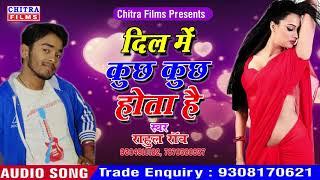 Rahul Roy का सुपर हिट सॉंग #दिल में कुछ कुछ होता है #Dil Me Kuchh Kuchh Hota Hai-2019