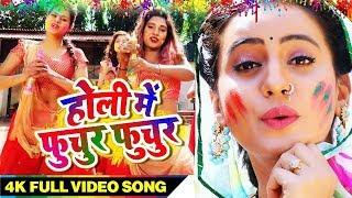 Jotish Diwana का सुपर हिट सॉंग #Rang Dehab Tor Saman #रंग देहब तोर समान -Holi Song 2019