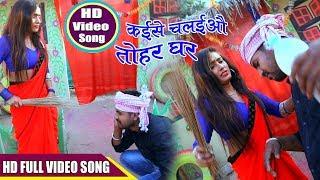 Jotish Diwana अंगीका सुपर हिट सांग 2019 #कईसे चलाइओ तोहर घर #Latest Bhojpuri Super Hit Song 2019