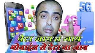 बेटा जाय त जाय लेकीन मोबाईल से डेटा ना जाय - Bishnu Tiwari - 2019