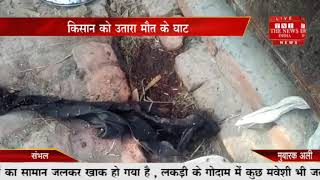 संभल //- घर पर सो रहे किसान की धारदार हथियार से गला रेतकर हत्या, कर आरोपी फरार