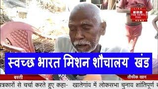 बस्ती //- स्वच्छ भारत मिशन के तहत हर घर में शौचालय अभियान को खंड