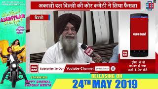 Akali Dal Manjit Singh GK को क्यों कर रहा Sideline