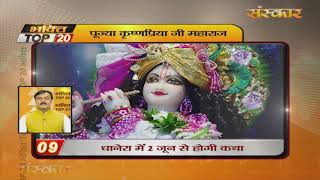 Bhakti Top 20 || 28 May 2019 || Dharm And Adhyatma News || Sanskar