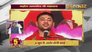 Bhakti Top 10 || 27 May 2019 || Dharm And Adhyatma News ||