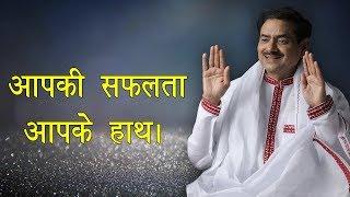 एक बड़ी शक्ति है आपके पास, इसका उपयोग कर के आप बड़ी आसानी से सफलता पा सकते हैं। By Sadhguru Sakshi Ji
