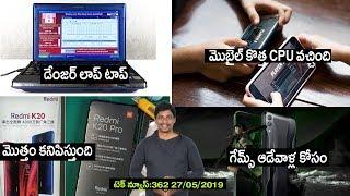 Technews in telugu 362:Cortex A77 CPU,redmi k20 pro images,World's Most Dangerous Laptop