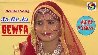 New Bhojpuri Sid Song - जा रे जा बेवफा - Ja Re Ja Bewfa - Vivek Sultanpuri - Super Hit Sid Song 2018