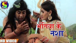 2018 का New Bolbam Song - भंगिया के नशा - Bhagiya Ke Nasha - Sneh Yadav -  New Hit Sawan Geet 2018