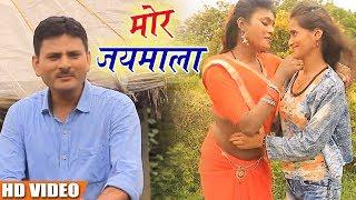 New भोजपुरी Hiit Song - मोर जयमाला - Hari Sankar Dubey - Aave Me Let Bhail - Super Hiit Song