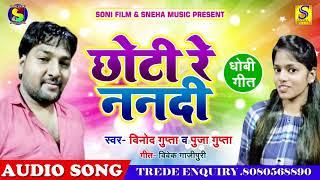 2018 का सबसे जबरदस्त धासु धोबी गीत - छोटी रे ननदी - Vinodh Gupta & Pooja Gupta   New धोबी Get 2018