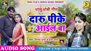 2018 हिट धोबी गीत - Daaru Pike Aail Ba - दारू पी के आईल बा - Vinod Gupta & Puja Gupta - Dhasu Dhobi