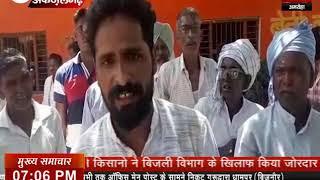 खाद ने मिलने से नाराज किसानो ने समिति कार्यालय पर किया प्रदर्शन