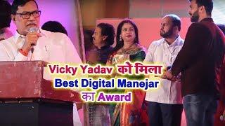 #Vicky_Yadav को मिला Best Digital Manejar का Award - Bhojpuri Green Cine Award 2019