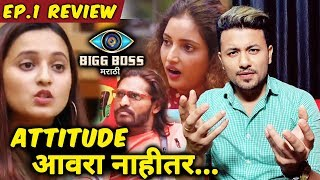 Shivani And Rupali Needs To CONTROL Aggression And Attitude | Bigg Boss Marathi 2 Review Ep. 1