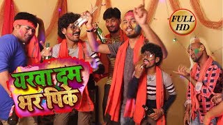 #Comedy Video Song - यरवा दम भर पिके - Holi Me Dam Bhar Pike - Khesari Lal - New Holi Songs 2019