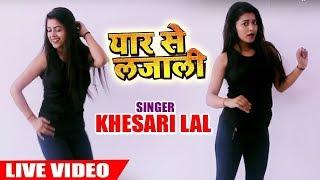 Yaar Se Lajali | Dimpal Singh Live Dance | Khesari Lal Yadav Bhojpuri Song
