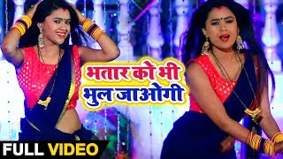 भतार को भूल जाओगी | Dimpal Singh Live Dance | Pawan Singh | Bhojpuri Song