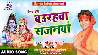 #Sujeet Sugana का 2018 का New बोलबम Song - बउरहवा सजनवा - Baurahwa Sajanwa - Bhojpuri Sawan Geet