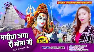 Bhojpuri Bol Bam SOng - भगिया जगा दी भोला जी - Anita Anshi - New Bhojpuri Sawan Songs 2018