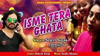Sujeet Sugna New Hindi Song - Isme tera Ghata - Virel Song Mera Kuch Nahi Jata