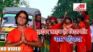 Vidyapati Song  Sujeet Sugna का New Bolbam Song - ड्राईबर साहब हो विद्यापति पंहुचा द - Hit Song 2018