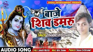 #Bhojpuri #Bolbam #Song - बाजे शिव डमरू - Chandresh Bedardi - Bhojpuri Songs 2018