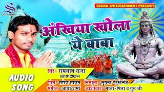 #Bhojpuri #Bolbam #Song - अंखिया खोला ये बाबा - RamNath Raja - Bhojpuri Songs 2018
