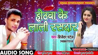 2018 का सबसे हिट गाना - होठवा के लाली रसदार - Vijendra Patel - Hothwa Ke Laali - Bhojpuri Songs