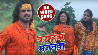Sujeet Sugana का 2018 का New बोलबम Video Song - बउरहवा सजनवा - Baurahwa Sajanwa- Bhojpuri Sawan Geet