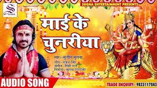 #Sujeet Sugna का 2018 का New देवी गीत  - माई के चुनरिया  - Bhojpuri Navratri Geet