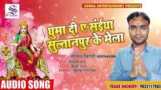Awadhesh Bihari का New Bhakti Song - घुमा दी ए सईया सुल्तानपुर के मेला - Latest Bhakti Song 2018
