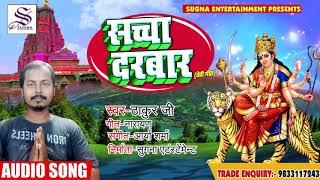 #Thakur Ji का 2018 का New देवी गीत  - सच्चा दरबार - #Sachha Darabar - Bhojpuri Navratri Geet 2018